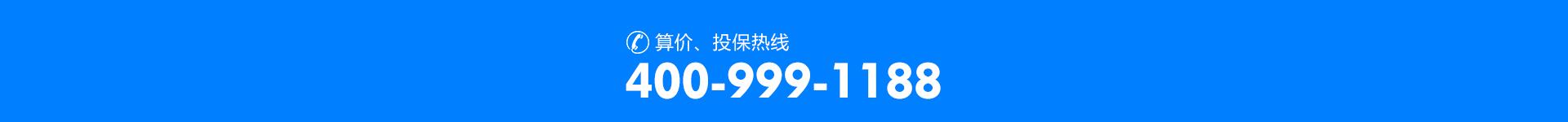 锦泰车险精准报价-锦泰网络车险全城底价