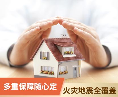 锦泰保险-非车险-爱家保  C款-